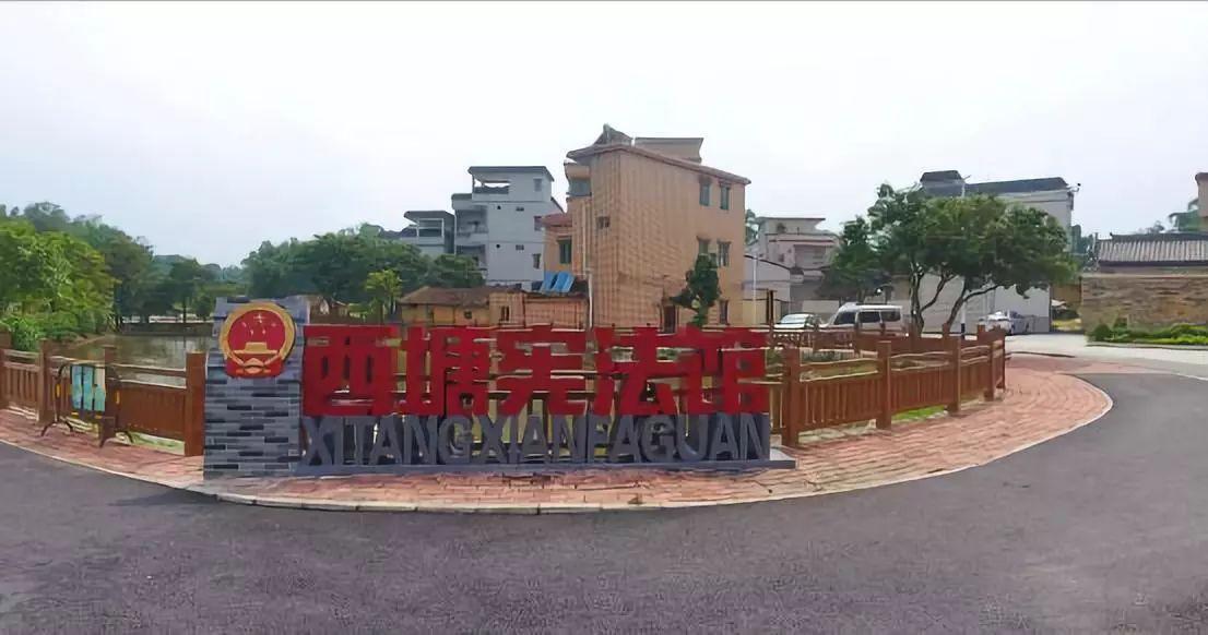 ▲庄严肃穆的西塘村宪法馆