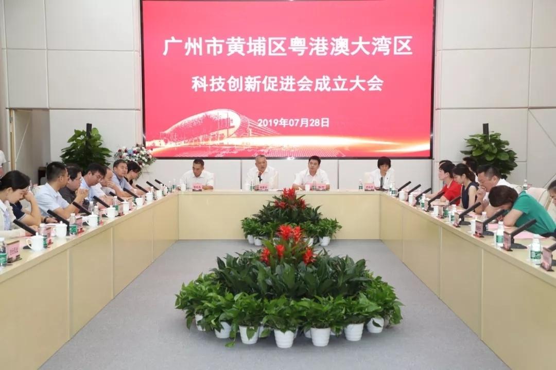 广州市黄埔区粤港澳大湾区科技创新促进会成立大会在园区召开。