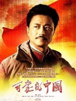 《可爱的中国》(2019年版)电视剧海报