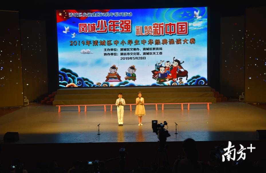 清城区中华经典诵读暨优秀童谣传唱比赛举行。 黄玉熹 摄