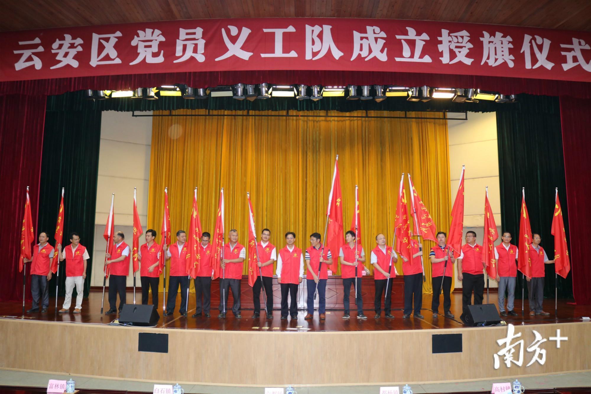 云浮市云安区党员义工队成立授旗,助力乡村振兴。