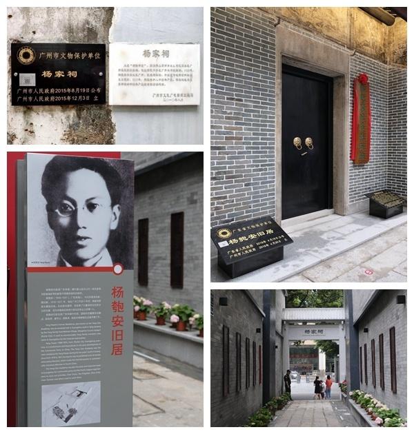 修缮后焕然一新的杨匏安旧居陈列馆。摄影:陈冰青