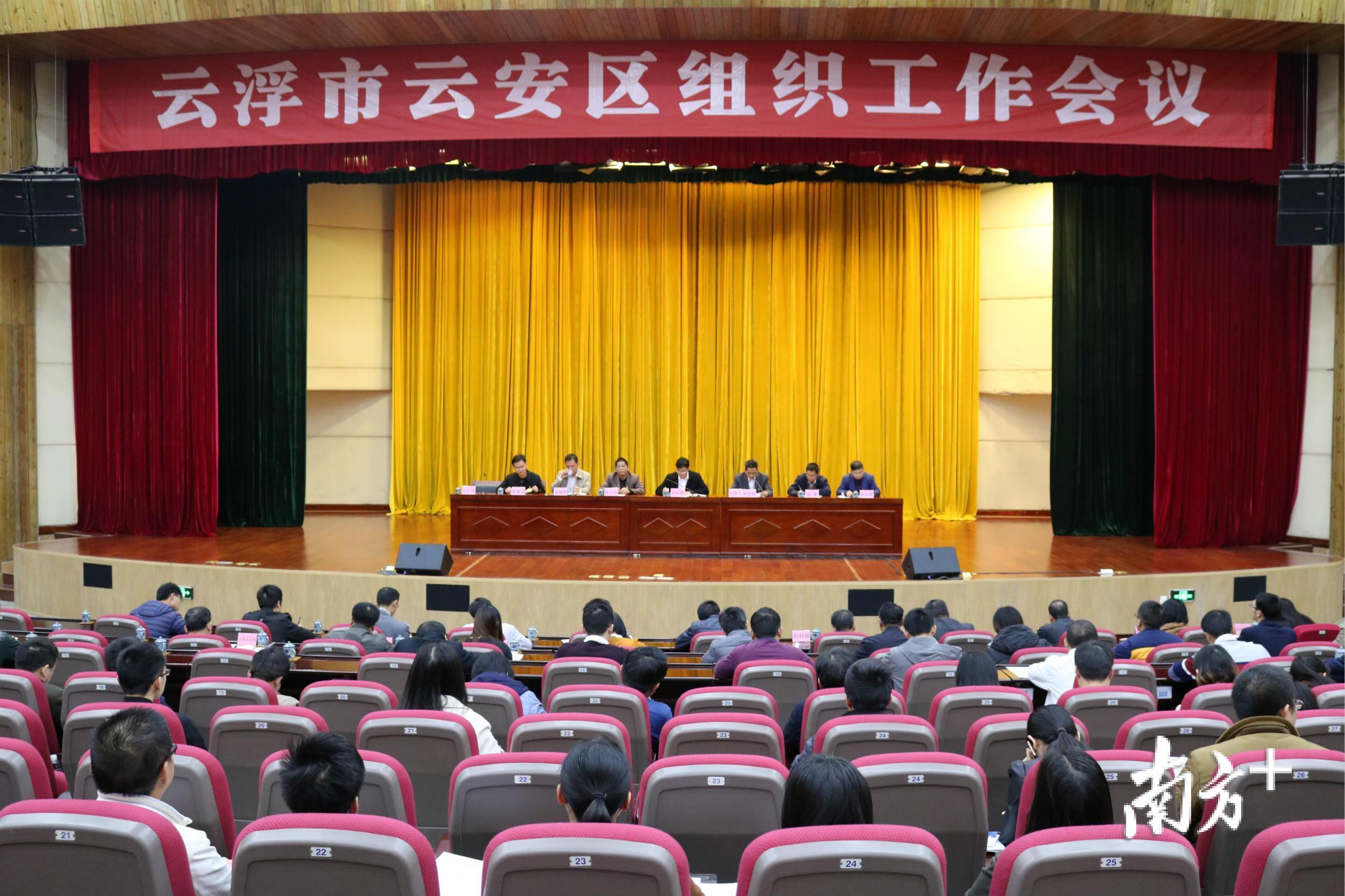 云浮市云安区召开全区组织工作会议,深入学习习近平新时代中国特色社会主义思想,全面贯彻落实党的十九大精神和全国、全省、全市组织部长会议精神。